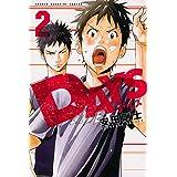 DAYS(2) (講談社コミックス)