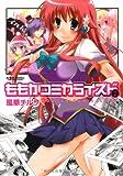 ももかコミカライズド(2) (アクションコミックス(コミックハイ!))