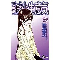 天使な小生意気(17) (少年サンデーコミックス)