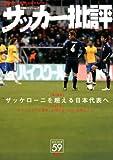 サッカー批評(59) (双葉社スーパームック)