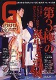 Gスピリッツ Vol.26 (タツミムック)