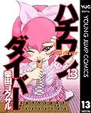 ハチワンダイバー 13 (ヤングジャンプコミックスDIGITAL)