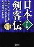 日本剣客伝 江戸篇 (朝日文庫)