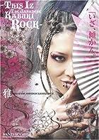 バンドスコア 雅-miyavi-/雅-THIS IZ THE JAPANESE KABUKI ROCK- (バンド・スコア)()