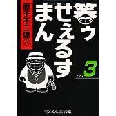 笑ゥせぇるすまん (3) (中公文庫―コミック版)