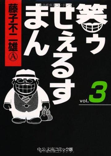 笑ゥせぇるすまん (3) (中公文庫―コミック版)の詳細を見る
