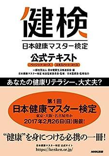 日本健康マスター検定 略して「健検」の申し込み締め切りは、8月20日24時まで。