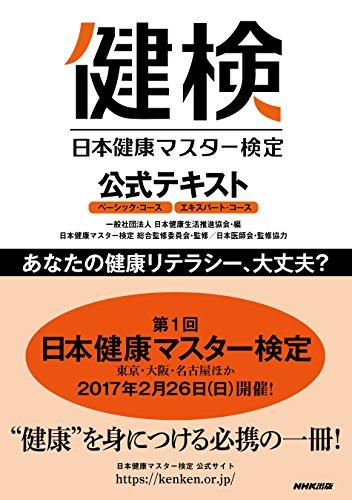 日本健康マスター検定 公式テキスト ベーシック・コース エキスパート・コース