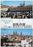世界ふれあい街歩き 巡礼の道~スペイン~/レオン・サンティアゴ・デ・コンポステラ[DVD]