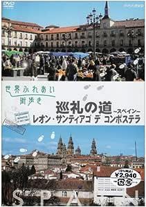 世界ふれあい街歩き 巡礼の道~スペイン~/レオン・サンティアゴ・デ・コンポステラ [DVD]