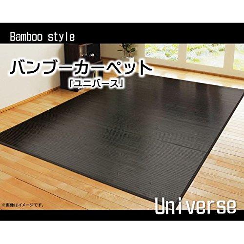 """[해외]대나무 카펫 무지 실없는 타입 `유니버스`블랙 250 × 340cm 생활 용품 인테리어 용품 인테/Bamboo carpet solid color thread-free type """"universe"""" black 250 x 340 cm daily necessaries interior goods intel"""