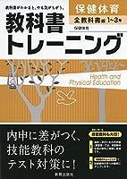 教科書トレーニング保健・体育 全教科書版