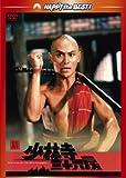 新・少林寺三十六房[DVD]