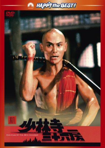 新・少林寺三十六房 [DVD]