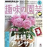 NHK 趣味の園芸 2019年 5月号 [雑誌] (NHKテキスト)