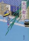 大川契り: 善人長屋 (新潮文庫)
