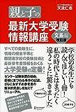 親と子の最新大学受験情報講座 文系編(改訂版)