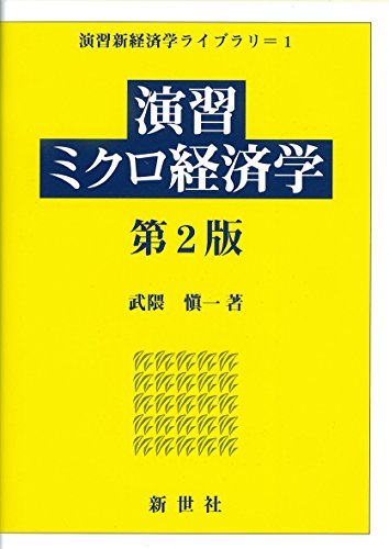 演習ミクロ経済学 (演習新経済学ライブラリ)の詳細を見る
