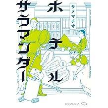 ホテルサラマンダー(1) (ITANコミックス)