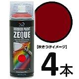 AZ(エーゼット) ラバーペイント ZEQUE 油性 RP-11 マットレッド 400ml(RP110)×4本 SE315