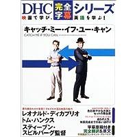 キャッチ・ミー・イフ・ユー・キャン (DHC完全字幕シリーズ)