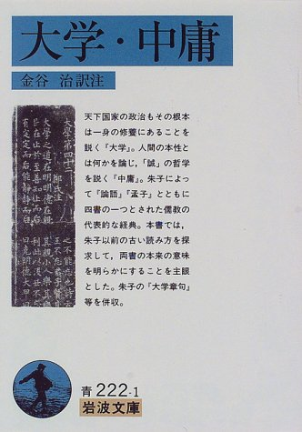 大学・中庸 (岩波文庫)の詳細を見る