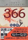 仏教とっておきの話366 秋の巻 (新潮文庫)
