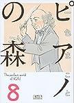 ピアノの森(8) (講談社漫画文庫)