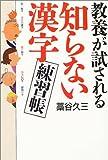 教養が試される知らない漢字練習帳