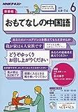 NHKラジオ おもてなしの中国語 2017年6月号 [雑誌] (NHKテキスト)