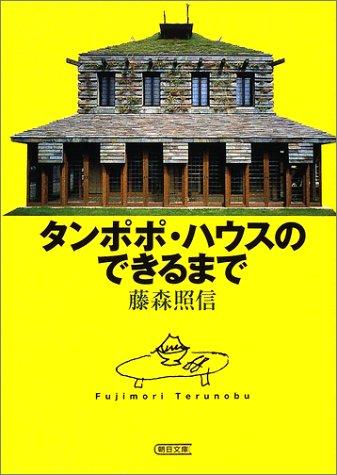 タンポポ・ハウスのできるまで (朝日文庫)