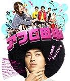 アフロ田中[Blu-ray/ブルーレイ]