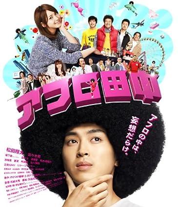 アフロ田中 スペシャル・プライス [Blu-ray]