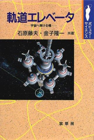 軌道エレベータ―宇宙へ架ける橋 (ポピュラーサイエンス)