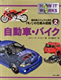 自動車・バイク (最先端ビジュアル百科「モノ」の仕組み図鑑)