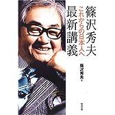 篠沢秀夫最新講義―これからの日本人へ