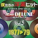 僕たちの洋楽ヒット モア・デラックス 5