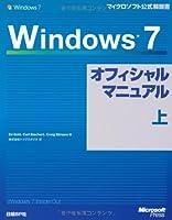 Windows 7オフィシャルマニュアル上