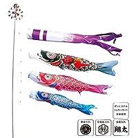 [徳永][鯉のぼり]庭園用[ガーデンセット](杭打込式)ポールフルセット[3m鯉3匹][大翔][金太郎付][千羽鶴吹流し][日本の伝統文化][こいのぼり]