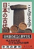 日本の古代〈14〉ことばと文字 (中公文庫)