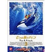 七つの海のティコ(3) [DVD]