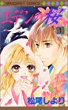 エデンの桜 / 松尾 しより のシリーズ情報を見る