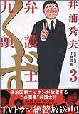 弁護士のくず (3) (ビッグコミックス)