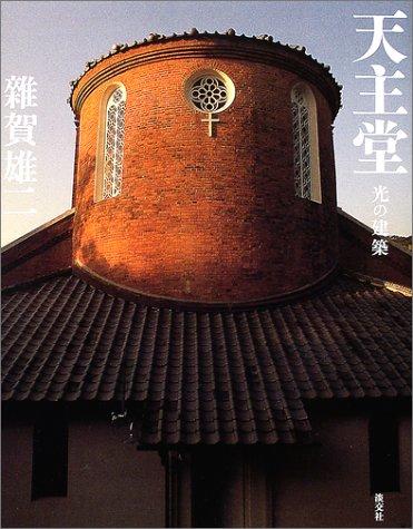天主堂―光の建築