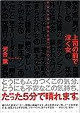 上司の前で泣く女 (President books)