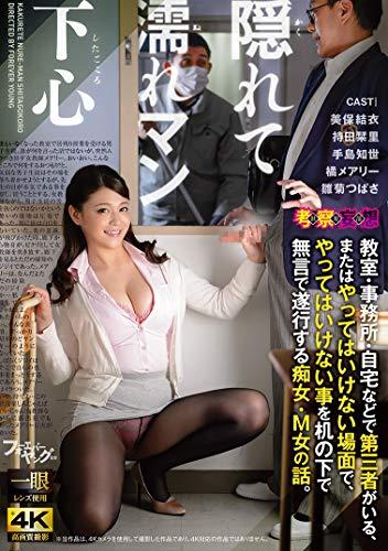 考察妄想倶楽部 隠れて濡れマン下心 [DVD]