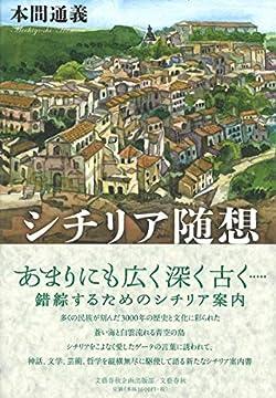 シチリア随想 (文藝春秋企画出版)