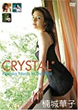 楠城華子 CRYSTAL APS-134DVD]
