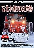 ザ・ラストラン 石北本線DD51貨物 [DVD]