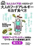 「なんとなく不調」の原因かも!? 大人のフードアレルギーを治す食べ方 (マガジンハウスムック MAG MOOK)